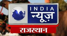 Watch India News Rajasthan Channel Live Streaming Online.