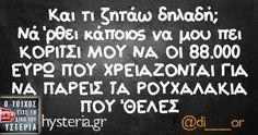 Στιχακια Greek Memes, Funny Greek, Greek Quotes, Funny Status Quotes, Funny Statuses, True Words, Laugh Out Loud, Funny Texts, Best Quotes