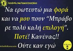 Funny Greek, Funny Times, Greek Quotes, Laugh Out Loud, Funny Photos, Sarcasm, Just In Case, Jokes, Lol