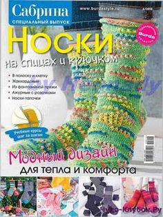 Publishing platform for digital magazines, interactive publications and online catalogs. Crochet Book Cover, Crochet Books, Knit Crochet, Crochet Hats, Crochet Ideas, My Socks, Arm Warmers, Sewing Crafts, Needlework