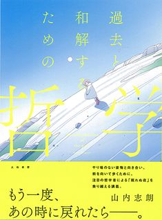 過去と和解するための哲学 Book Design, Flyer Design, Typography, Layout, Graphic Design, Manga, Cover, Books, Inspiration