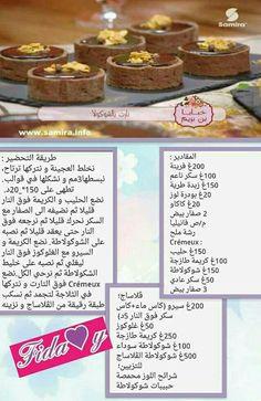 Arabic Sweets, Arabic Food, Libyan Food, Cake Recipes, Dessert Recipes, Algerian Recipes, Cake Decorating Tips, Toffee, Food Art