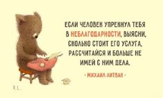 Мудрые советы психолога Михаила Литвака  #psychologie #Литвак  #psychological  #психология #самоеинтересное