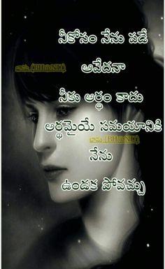 Life Quotes Pictures, Sad Quotes, Love Quotes, Love Failure Quotes, Telugu, Quotations, Fails, Deep, Feelings
