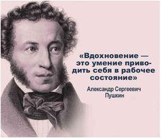 Пушкин о вдохновении
