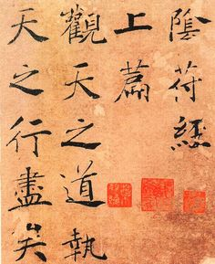 唐-褚遂良-大字阴符经 by China Online Museum - Chinese Art Galleries, via Flickr