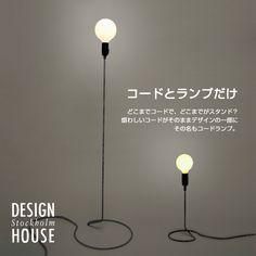 デザインランプ
