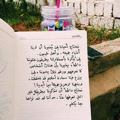 مشاعل السّيف ⚜🌸 One Word Quotes, My Life Quotes, Wisdom Quotes, Book Qoutes, Quotes For Book Lovers, The Words, Cool Words, Islamic Phrases, Postive Quotes
