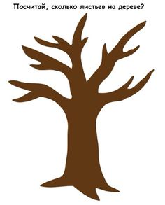 Tree Trunk Printable Templates Coloring Pages