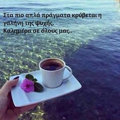 Good Morning Good Night, Good Day, Greek Quotes, Beautiful, Image, Coffee Time, Geo, Truths, Cross Stitch