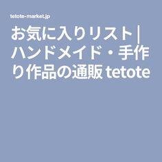 お気に入りリスト | ハンドメイド・手作り作品の通販 tetote