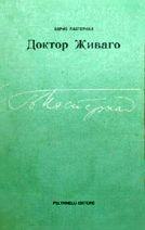 Doctor Zhivago-1st edition.jpg