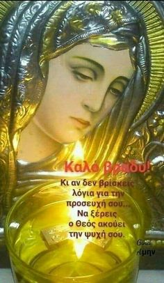 Greek Quotes, Wise Quotes, Inspirational Quotes Pictures, Facebook Humor, Perfect Love, Good Night Quotes, Christian Faith, Holidays And Events, Holy Spirit