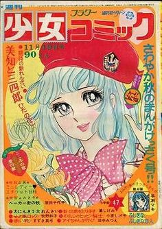 Feh Yes Vintage Manga - Shoujo Comic covers from 1972