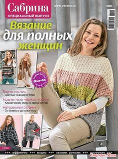 View album on Yandex. Knitting Books, Crochet Books, Hand Knitting, Knitting Magazine, Crochet Magazine, Crochet Chart, Knit Crochet, Catalogue, Knit Fashion