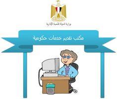 مكتب تقديم خدمات حكومية - eyoon