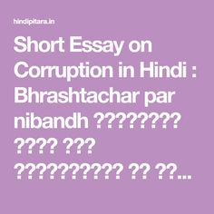 Example Of A Thesis Essay Short Essay On Corruption In Hindi  Bhrashtachar Par Nibandh        Example Thesis Statements For Essays also English Essays Samples  Best Hindi Essays For Students Images   Images   Science Development Essay