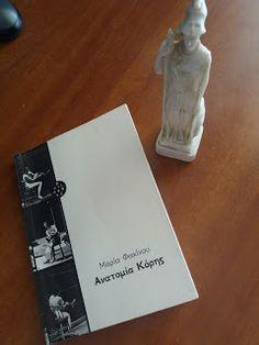 """ΔΙΑΒΑΖΟΝΤΑΣ: """"Ανατομία κόρης"""", Μαρία Φακίνου Walter Benjamin, Anatole France, My Books, Cards Against Humanity, Blog, Posts, Messages, Blogging"""