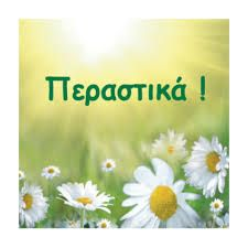 Αποτέλεσμα εικόνας για ευχες για περαστικα στα ελληνικα Greek Language, Get Well Soon, Greek Quotes, Morning Quotes, Wish, Beautiful Pictures, Letters, In This Moment, Humor