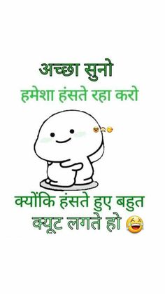 Funny Attitude Quotes, Cute Funny Quotes, Jokes Quotes, Me Quotes, Memes, Latest Bridal Mehndi Designs, Cute Couple Cartoon, Funny Jokes For Kids, Love Messages