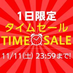 【1日限定】タイムセール【11月11日(土)23:59まで】