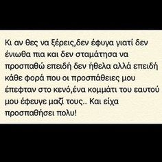 Jokes Quotes, Wisdom Quotes, Funny Quotes, Life Quotes, Big Words, Great Words, Love Words, Greek Love Quotes, Sad Love Quotes