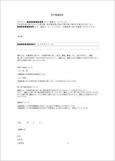 著作権の譲渡
