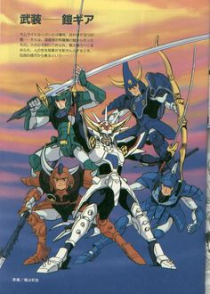 Yoroiden Samurai Troopers -