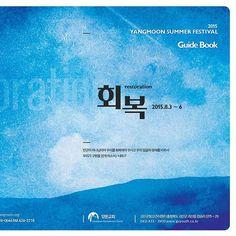 2015년 수련회 회복 가이드북
