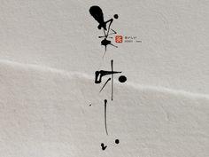おいしい(美味しい) Calligraphy N, Japanese Calligraphy, Handwritting, Zen Art, Asian Art, Typography, Graphic Design, Tattoo, Abstract