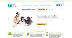 Скриншот первого экрана главной страницы сайта Такси Онлайн