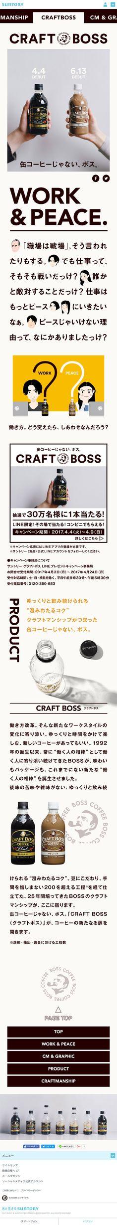 CRAFT BOSS【飲料・お酒関連】のLPデザイン。WEBデザイナーさん必見!スマホランディングページのデザイン参考に(シンプル系)
