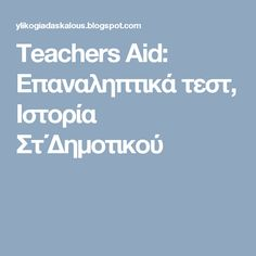 Teachers Aid: Επαναληπτικά τεστ, Ιστορία Στ΄Δημοτικού Teachers Aide, Education, History, School, Schools, Historia, Learning, Teaching, Studying