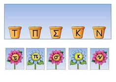 Greek Alphabet Letter Matching Game by PrwtoKoudouni Letter Matching Game, Matching Games, Alphabet Pictures, Greek Alphabet, Special Education, Lettering, Spring, Drawing Letters, Brush Lettering