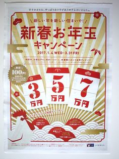 New Year's Cake, Chinese Festival, Web Design, Graphic Design, Sale Banner, Japanese Design, Presentation, Advertising, Branding
