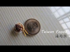 【MS.狂想】Taiwan Food 滷肉飯 / Miniature Food-袖珍黏土 - YouTube