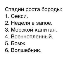 Стена Russian Jokes, Funny Phrases, Good Thoughts, Man Humor, Quotes For Him, Good Mood, Just For Laughs, Sarcasm, Laughter