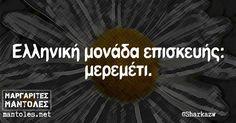 Ελληνική μονάδα επισκευής: μερεμέτι mantoles.net