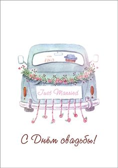 "Postcard ""Just married"" on Behance - Mundo de la boda Wedding Drawing, Wedding Art, Wedding Gifts, Just Married Car, Wedding Congratulations Card, Wedding Illustration, Wedding Designs, Envelopes, Marie"