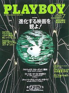Playboy Japan July 2003 with Rabbit Head on the cover of the magazine