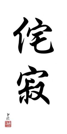 Calligraphy of 'wabi-sabi' (the Japanese aesthetic that accepts and appreciates imperfection).