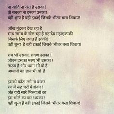Shiva Tandav, Rudra Shiva, Lord Shiva, Lord Krishna, Hindu Quotes, Hindi Quotes On Life, Mahadev Quotes, Magical Quotes, Shiva Lord Wallpapers