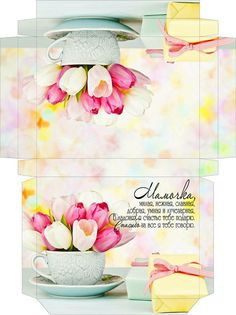 МАМА 8th Of March, Gift Packaging, Barbie, Paper Crafts, Place Card Holders, Printables, Box, Prints, Handmade