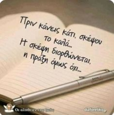 Greek Quotes, Me Quotes, Tattoo Quotes, Letters, Life, Ego Quotes, Letter, Lettering, Inspiration Tattoos