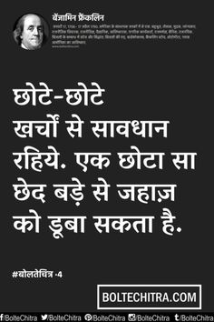 Benjamin Franklin Quotes in Hindi - बेंजामिन फ्रैंकलिन के विचार - Part 4 True Feelings Quotes, Bff Quotes, People Quotes, Life Quotes In Hindi, Holy Quotes, Learning Quotes, Life Lesson Quotes, Simple Reminders Quotes, Innocence Quotes