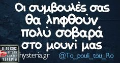 Greek Memes, Funny Greek Quotes, Funny Quotes, Life Quotes, English Quotes, True Words, Jokes, Lol, Messages