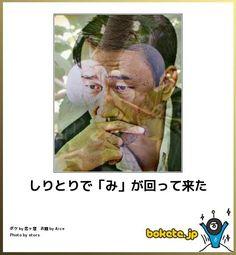 ミキp・・・ Japanese Funny, Can't Stop Laughing, Laughter, Funny Pictures, Hilarious, Jokes, Entertaining, Humor, My Love