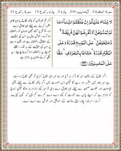 Para 2   Surah Al Baqarah 2   Ayat 236 Tafsir Al Quran, Sheet Music, Math Equations, Words, Music Sheets, Horse