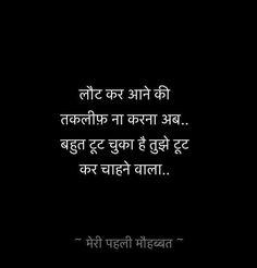 Thoda Baki hai Ek hissy is Dil ka. Hindi Quotes On Life, Sad Love Quotes, Heart Quotes, Romantic Quotes, Words Quotes, Life Quotes, Gulzar Quotes, Zindagi Quotes, Heartfelt Quotes