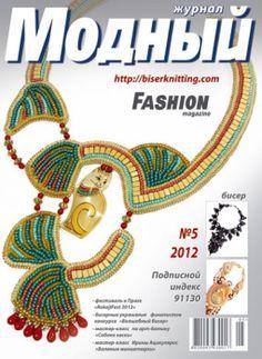 Модный журнал. Бисер №5 2012